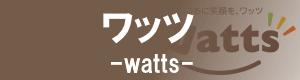 Watts系