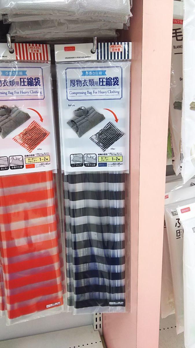 圧縮袋 厚物衣類用