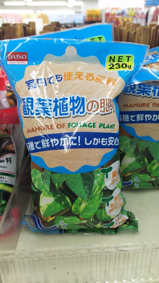 観葉植物の肥料