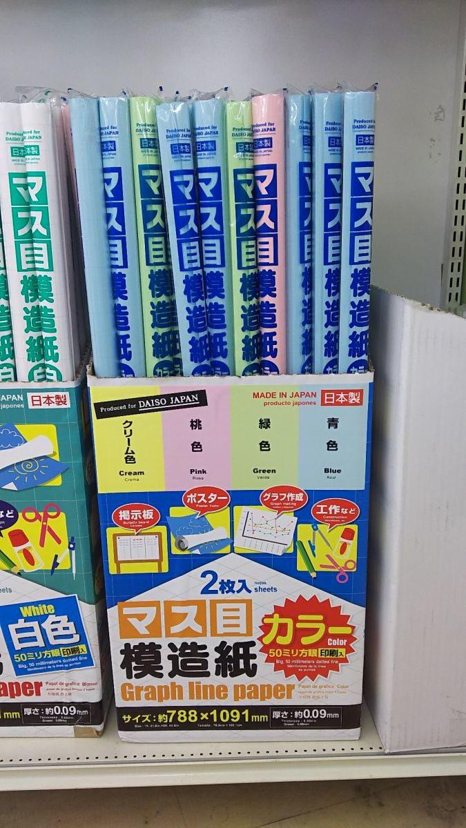 サイズ 模造 紙