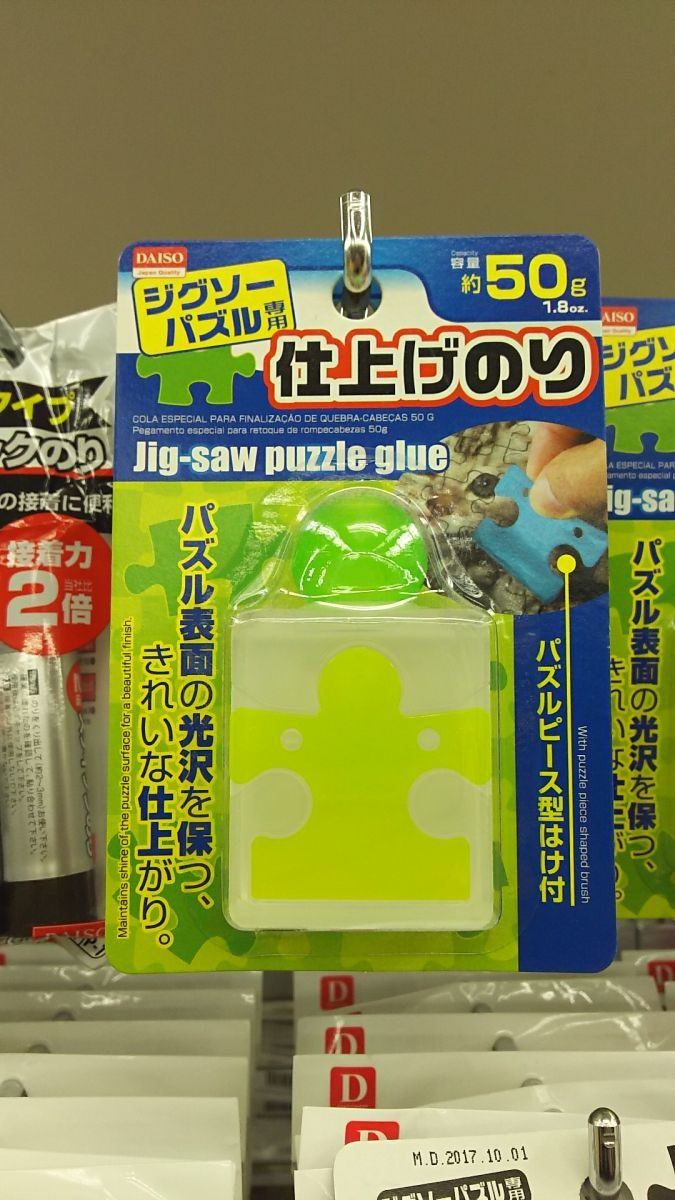パズル のり ジグゾー 100円とは思えない【ダイソー、セリア】30~40代でもハマる最新おもちゃ12選 (2020年08月13日)